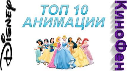 Топ 10 Анимации на Дисни