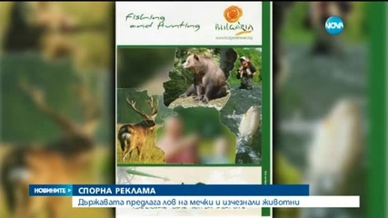 България се рекламира...с лов на изчезнали животни