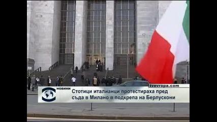 Поддръжници на Берлускони протестираха пред съда в Милано