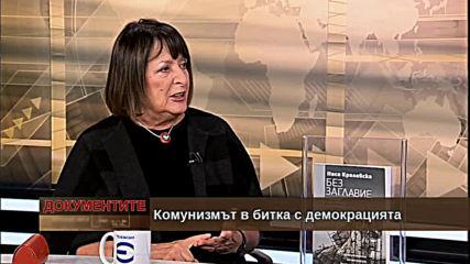 """""""Документите"""" с Антон Тодоров – 12.10.2019 (част 1)"""