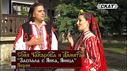 Соня Чакърова и Димитър Аргиров - Заспала е Янка, Яница (видеоклип от Тв Скат) Hd
