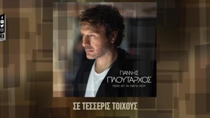 На четири стени • Премиера 2017 Giannis Ploutarxos - Se Tesseris Toixous