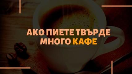 Ако пиете твърде много кафе