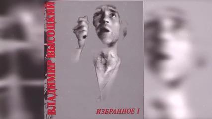 Владимир Высоцкий - Песня о госпитале
