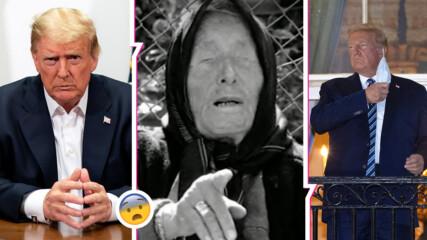 """Британски таблоид: Баба Ванга била предсказала """"мистериозно заболяване"""" за Тръмп"""