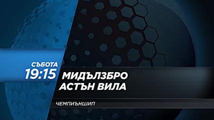 Футбол: Мидълзбро – Астън Вила на 12 май по DIEMA SPORT 2