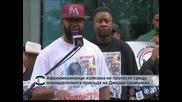 Хиляди афроамериканци демонстрираха в различни градове на САЩ срещу оправдателната присъда на Джордж Цимерман