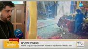 """""""Дръжте крадеца"""": Жена задигна парите от храма в приюта в Нови хан"""