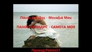 Panos Kalidis - Monaksia mou | • Самота моя •