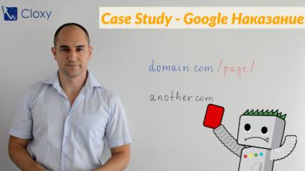 Премахване на Google наказание за лоши връзки