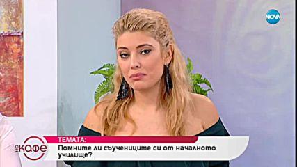 Защо Явор Милушев казва, че книгата е кратко CV - На кафе (23.01.2019)