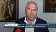 Воля няма да подкрепят предложенията на Борисов, ще предложат свои промени