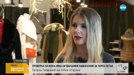 """Реални намаления или Черен петък """"по български""""?"""