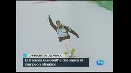 Жилбо Кола и Дженифър Хийл със златни медали от СП по фристайл-ски