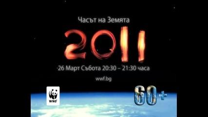 Тенисистката Цветана Пиронкова разказва за Часът На Земята на Wwf