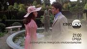 """""""Дневниците на принцесата: Кралски бъркотии"""" на 4 ноември, сряда от 21.00 ч. по KINO NOVA"""