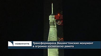Трансформираха Вашингтонския монимент в огромна космическа ракета