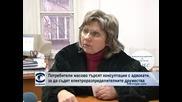 Пловдивски адвокати дават съвети как да се водят дела срещу енергодружествата