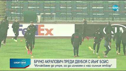 Спортни новини (25.11.2020 - централна емисия)
