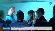 ФРОНТЕКС: Рязък спад на мигрантските потоци към ЕС
