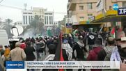 НАПРЕЖЕНИЕ: Продължават протестите и сблъсъците заради Йерусалим