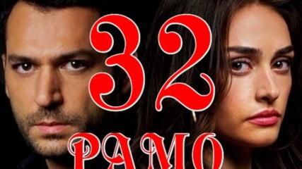 Рамо * Ramo Еп.32 Бг.суб. 1ч