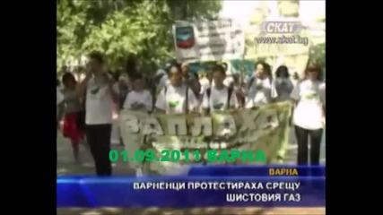 Шистов Газ План За Унищожение на България !