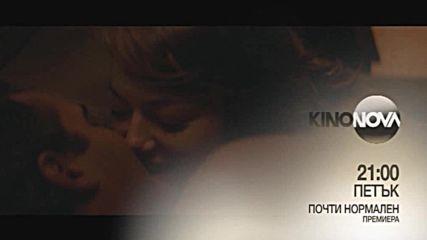 """""""Почти нормален"""" - премиера на 21 септември по KINO NOVA"""