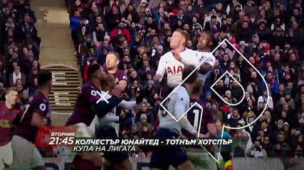 Футбол: Колчестър Юнайтед -Тотнъм Хотспър от 21.45 ч. на 24 септември, вторник по DIEMA SPORT
