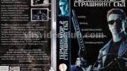Терминатор 2: Страшният съд (синхронен екип 2, дублаж по bTV Cinema на 20.04.2010 г.) (запис)