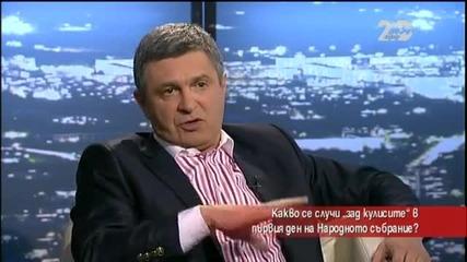 Какво се случи зад кулисите в първия ден на Народното събрание - Часът на Милен Цветков (27.10.2014)