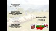 Йовчо Караиванов - Когато бях овчарче