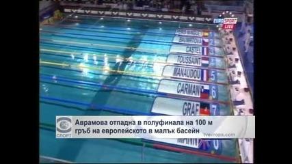 Аврамова отпадна в полуфинала на 100 м. гръб на европейското в малък басейн