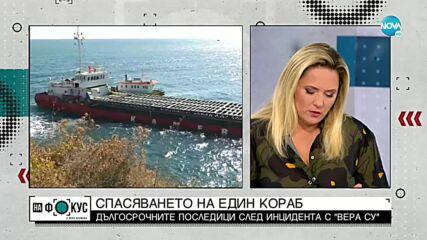 """Емил Димитров: Министърът на транспорта носи цялата отговорност за ситуацията с """"Вера Су"""""""