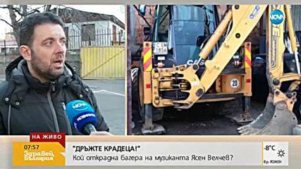 """""""Дръжте крадеца"""": Кой открадна багера на музиканта Ясен Велчев?"""