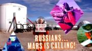 Рускиня, блондинка и пътешественик до Марс
