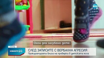 СЛЕД РЕПОРТАЖ ПО NOVA: Прокуратурата проверява сигналите за тормоз в ясла в София