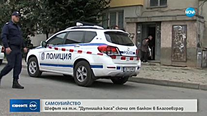 Мъж загина, след като падна от блок в Благоевград