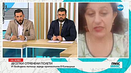 Българка в Каталуния: Има много външен натиск