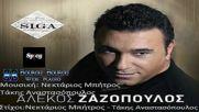 Alekos Zazopoulos - Siga