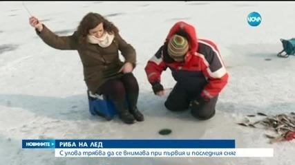 Риболов в леда