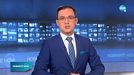 Новините на NOVA (25.01.2021 - 7.00)