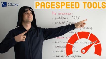 Инструменти за измерване на скорост на сайт – митове и реалност