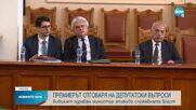 Служебната власт отговаря на депутатски въпроси (ОБЗОР)