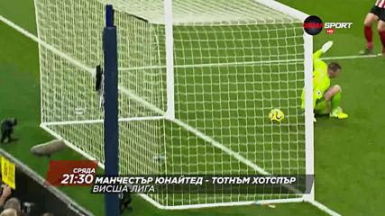 футбол: Манчестър Юнайтед - Тотнъм Хотспър от 21.30ч на 4 декември, сряда по DIEMA SPORT