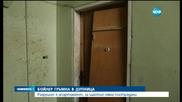 Бойлер гръмна в Дупница, няма пострадали