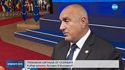 Борисов: България беше очернена на базата на фалшиви новини