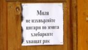 Най-смешните надписи-2 част