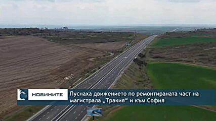 """Пуснаха движението по ремонтираната част на магистрала """"Тракия"""" и към София"""