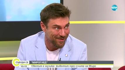 Как се пресякоха пътищата на Миро и Момчил Косев